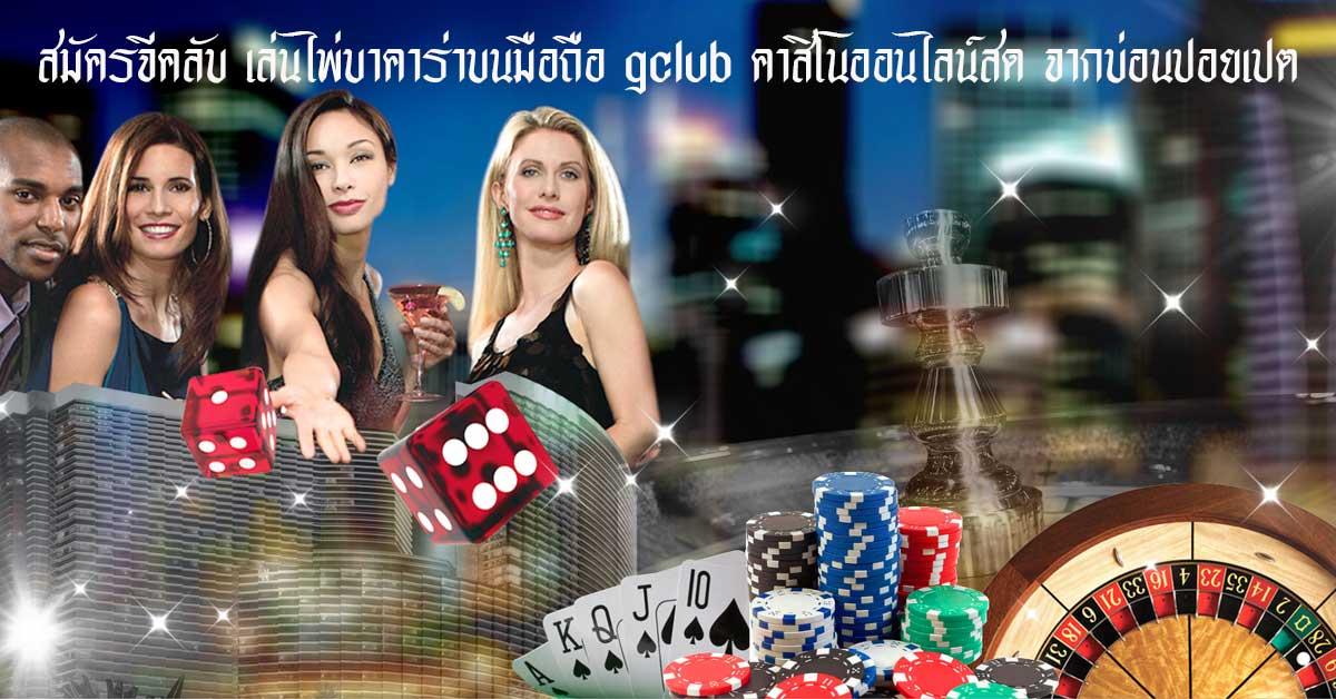gclub casino sod